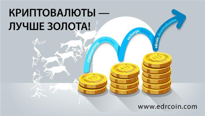 Куди інвестувати під час кризи, або чим криптовалюта краща за золото - фото 1