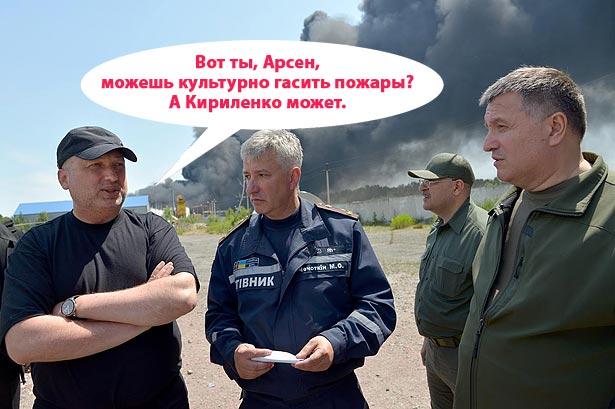 Як Кириленко буде ліквідувати наслідки пожежі під Васильковом (ФОТОЖАБИ) - фото 6