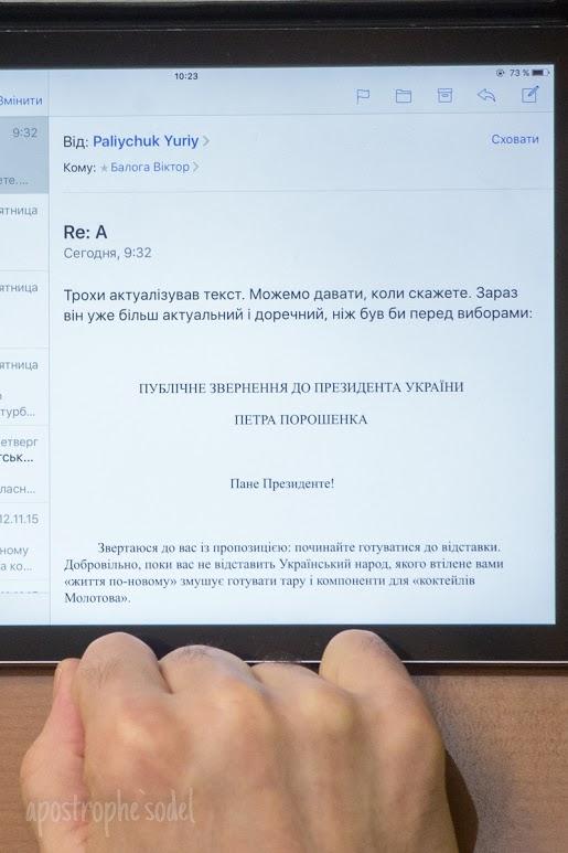 """ЗМІ """"засвітили"""" переписку Балоги щодо відставки Порошенка  - фото 2"""
