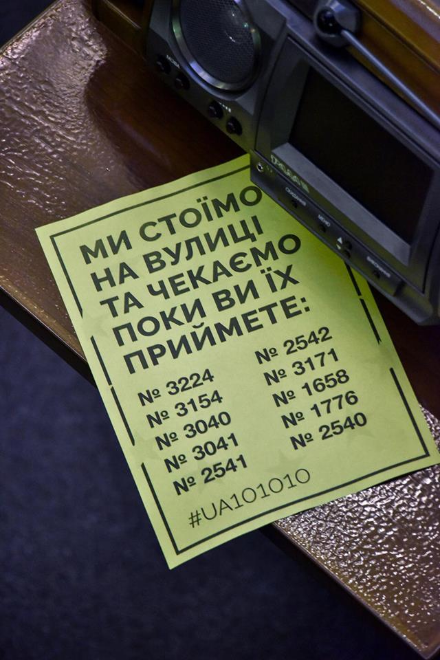"""У Раді роздають листівки з вимогою прийняти """"безвізові"""" закони - фото 1"""
