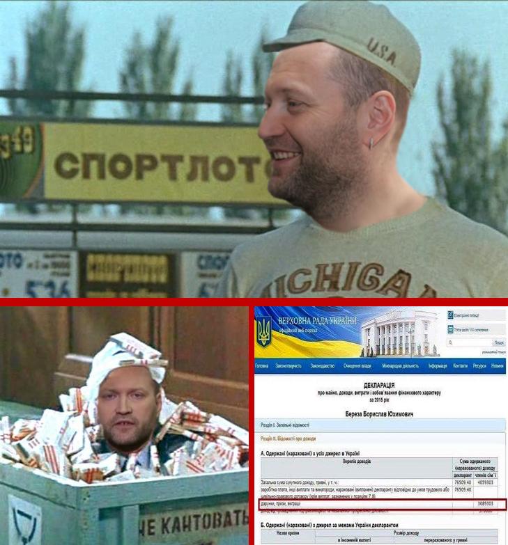 "Як Береза ""навигравав"" 3 млн гривень (ФОТОЖАБИ) - фото 8"