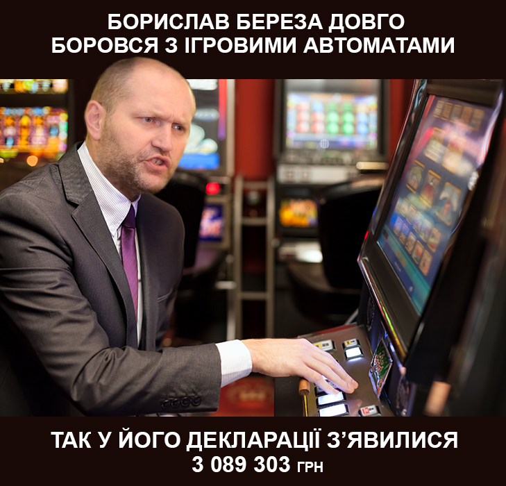 "Як Береза ""навигравав"" 3 млн гривень (ФОТОЖАБИ) - фото 5"