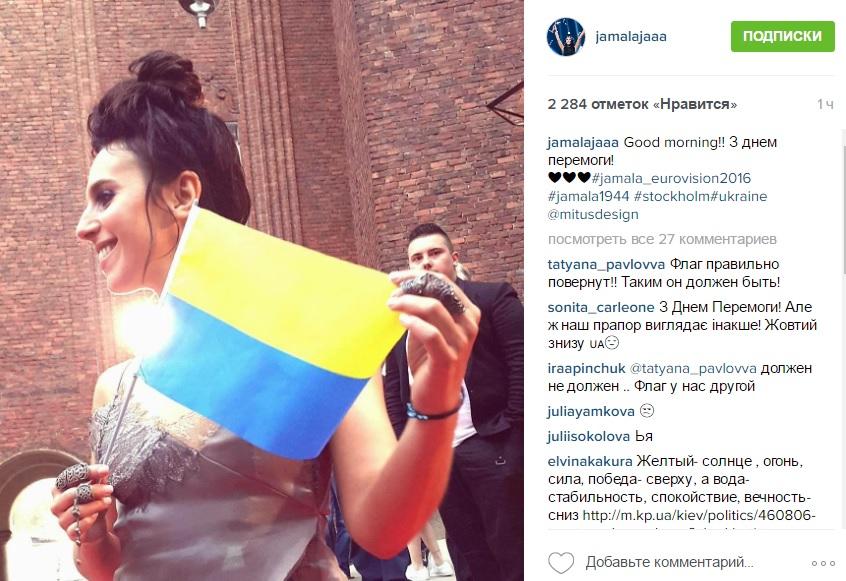 Джамала оконфузилася з українським прапором - фото 1