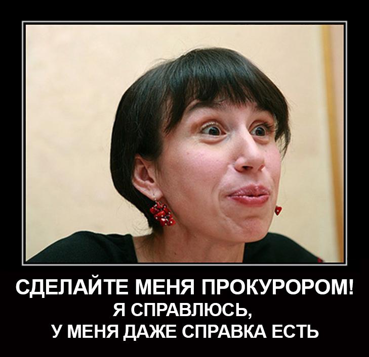 Як Чорновол боротиметься за місце генпрокурора (ФОТОЖАБИ) - фото 2
