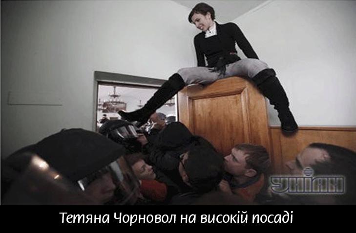 Як Чорновол боротиметься за місце генпрокурора (ФОТОЖАБИ) - фото 3