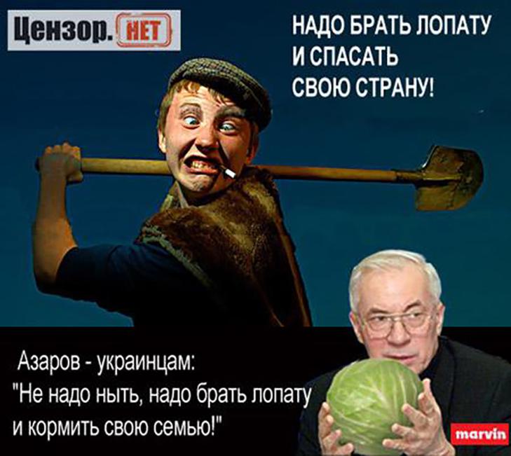 Як соцмережі вітають кровосіся Азарова з Днем народження (ФОТОЖАБИ) - фото 10