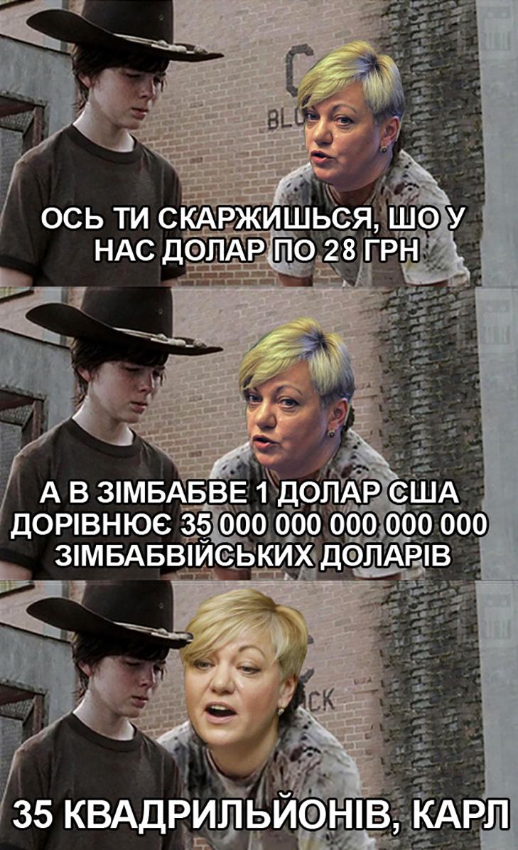 Як соцмережі вітають Гонтареву з двома роками на посаді Глави Нацбанка України (ФОТОЖАБИ) - фото 14