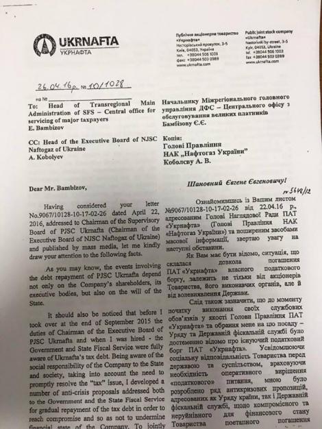 """Роллінс відмовився йти з посади голови """"Укрнафти"""" - фото 1"""