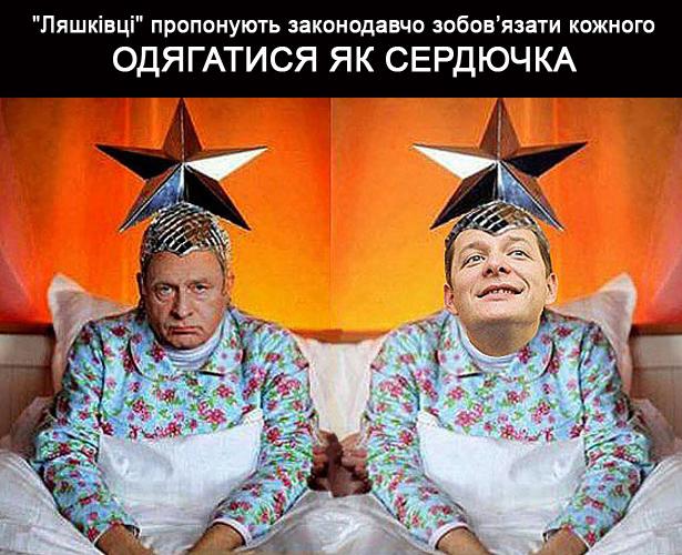Ляшку на замітку. Яких заборон не вистачає Україні (ФОТОЖАБИ) - фото 10
