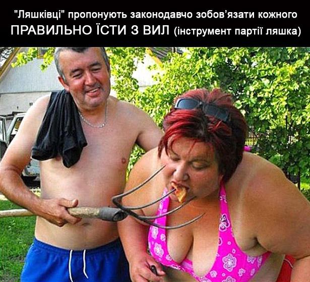 Ляшку на замітку. Яких заборон не вистачає Україні (ФОТОЖАБИ) - фото 1