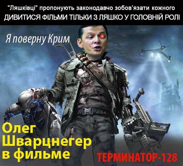 Ляшку на замітку. Яких заборон не вистачає Україні (ФОТОЖАБИ) - фото 2