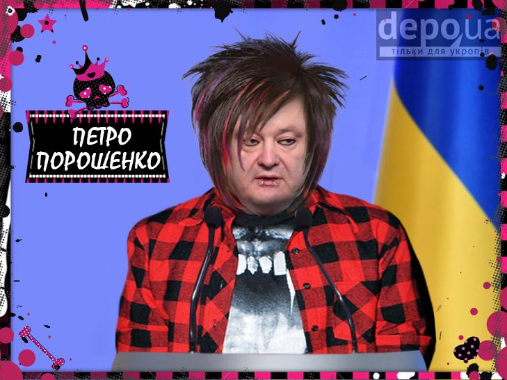 Україні потрібні нові обличчя. Емо (ФОТОЖАБИ) - фото 1