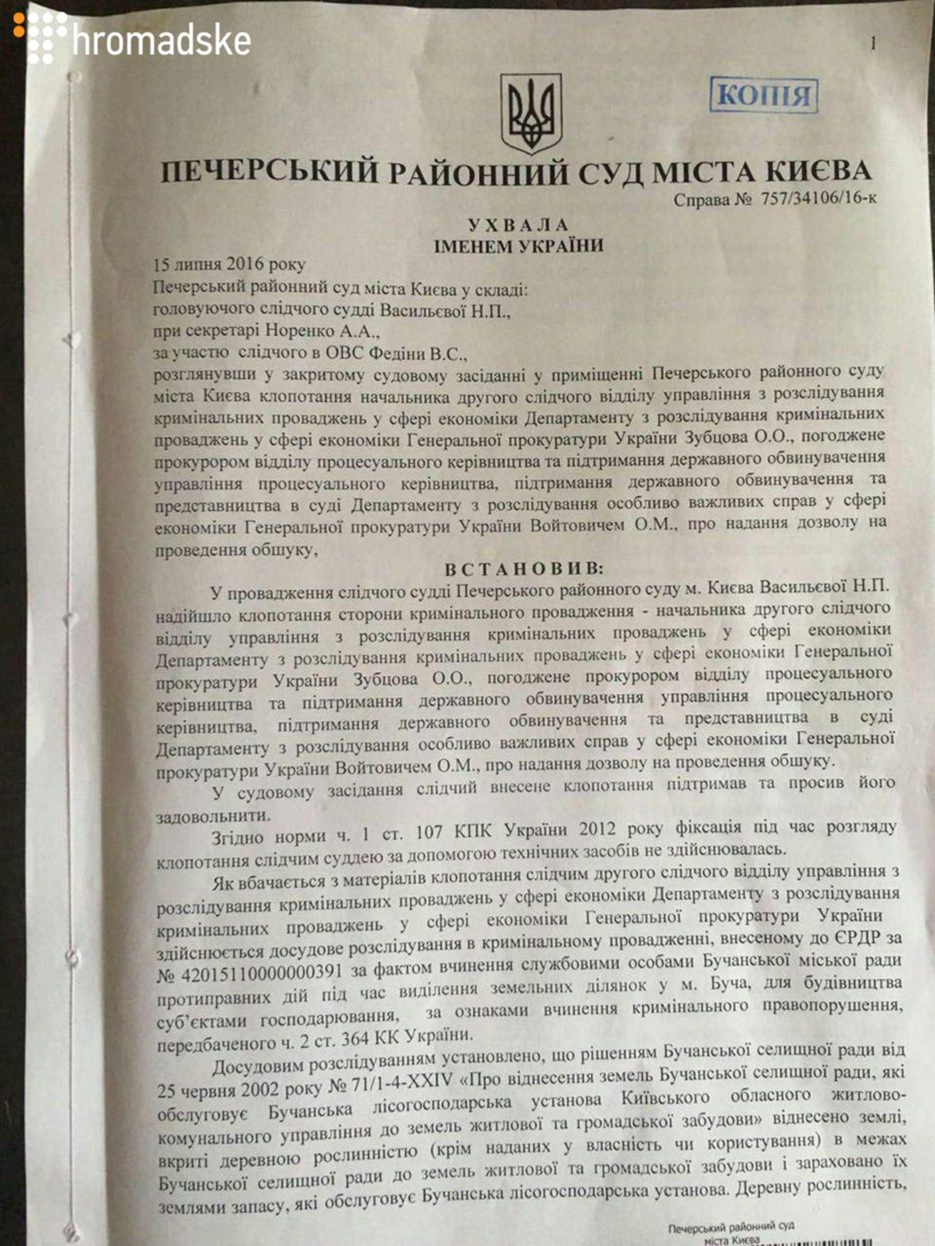 Мер Ірпеня заявляє, що жодних кримінальних справ щодо нього не розслідується  - фото 3