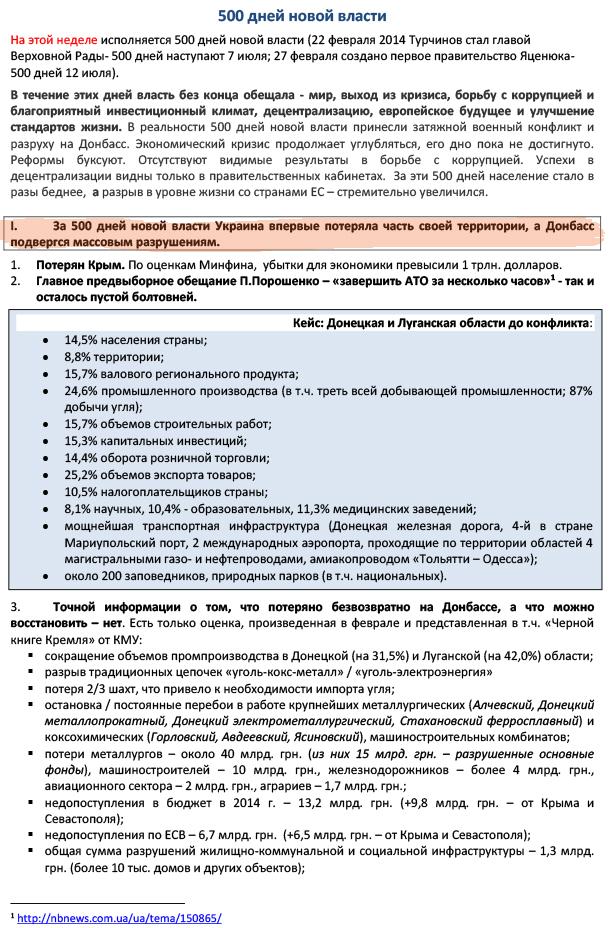 Регіонали написали план виборчої кампанії (ДОКУМЕНТ) - фото 1