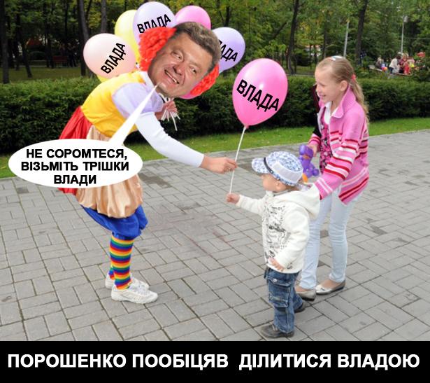 Послання Порошенка у ФОТОЖАБАХ - фото 2