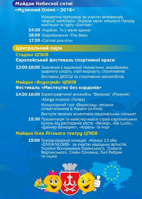 Всі заходи та атракції до Дня Європи у Вінниці - фото 3