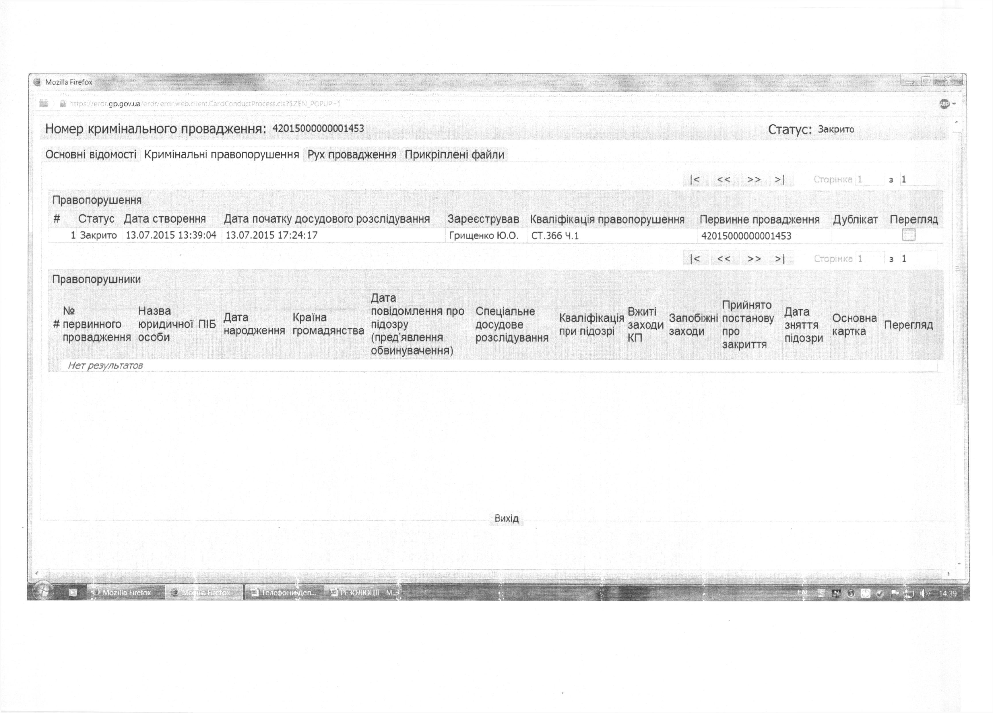 У ГПУ спростували заяви Сакварелідзе про тиск на його команду (ДОКУМЕНТ) - фото 2