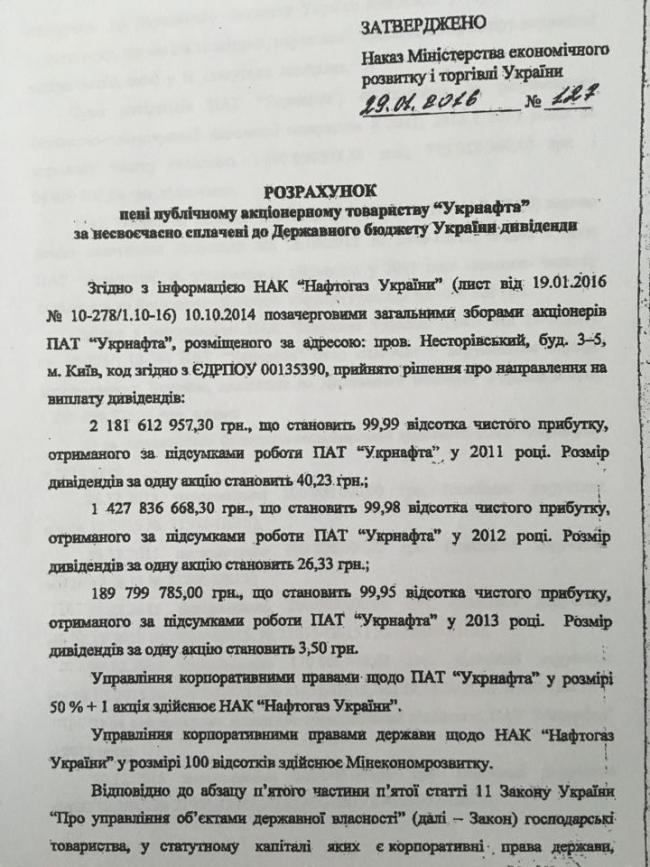 """Перед відставкою Абромавічус нарахував """"Укрнафті"""" пеню у 1,5 млрд грн (ДОКУМЕНТ) - фото 2"""