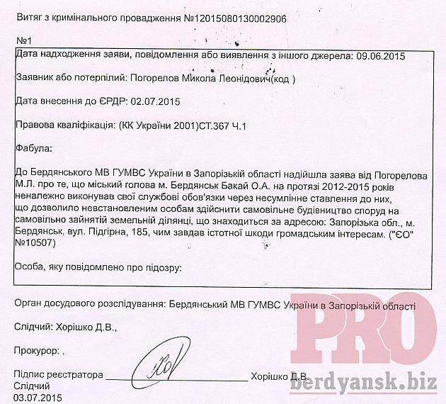 Проти мера Бердянська порушили кримінальну справу (ДОКУМЕНТ) - фото 1