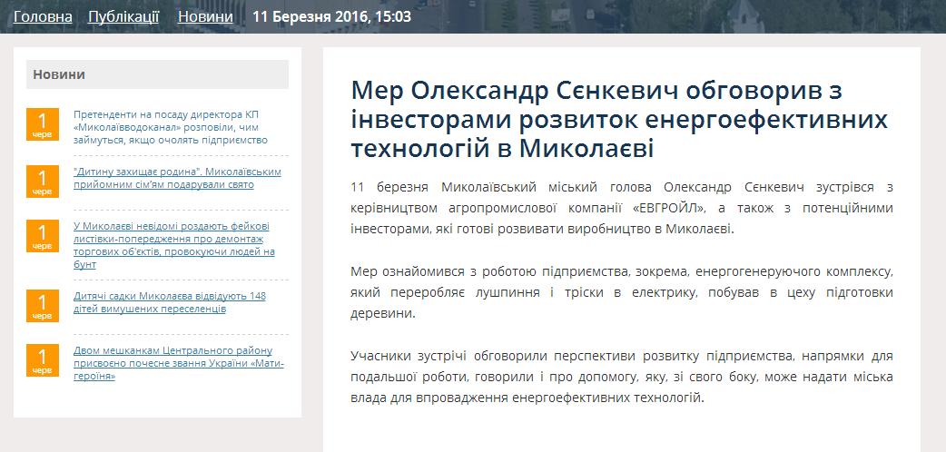Віце-мера Миколаєва звинуватили в лобіюванні інтересів заводу, що засипає людей попелом