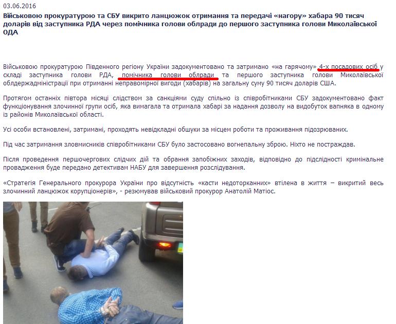Динамічно з елементами конспірації пересувається по Україні, - Матіос про миколаївського хабарника