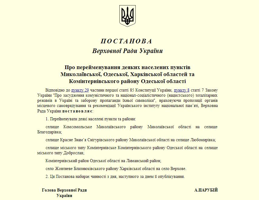 Верховна Рада декомунізувала ще два селища на Миколаївщині