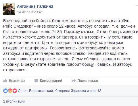 У Миколаєві херсонські перевізники знову відмовляють АТОшникам у проїзді