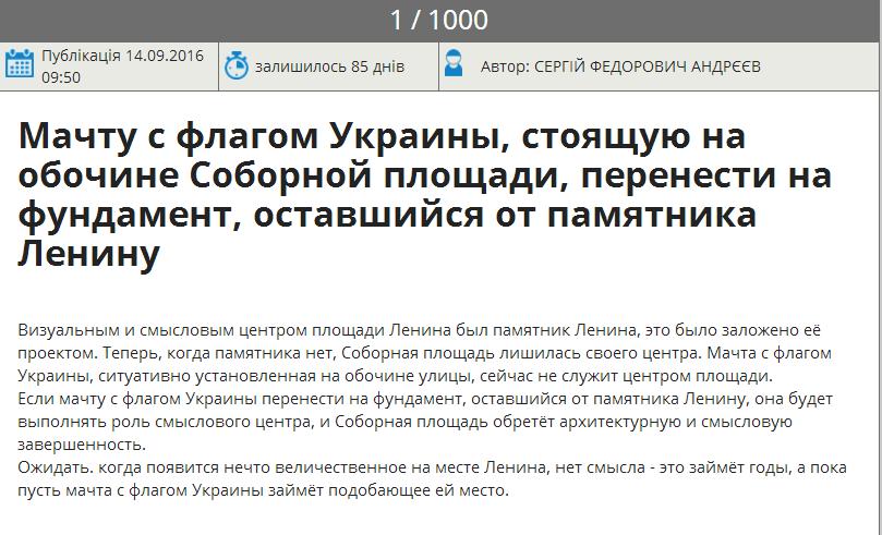 Миколаївці пропонують встановити щоглу з прапором на місці Леніна
