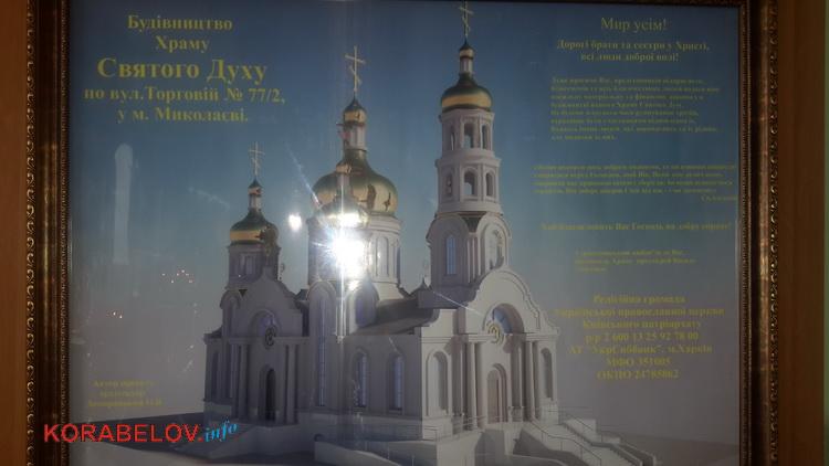 У Миколаєві збираються побудувати храм на місці Леніна