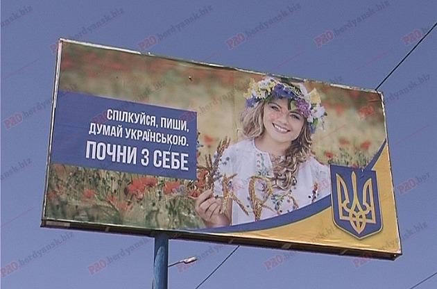 У Бердянську з'явилася соціальна реклама на підтримку української мови - фото 1