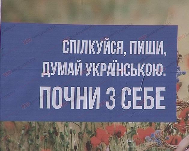 У Бердянську з'явилася соціальна реклама на підтримку української мови - фото 2