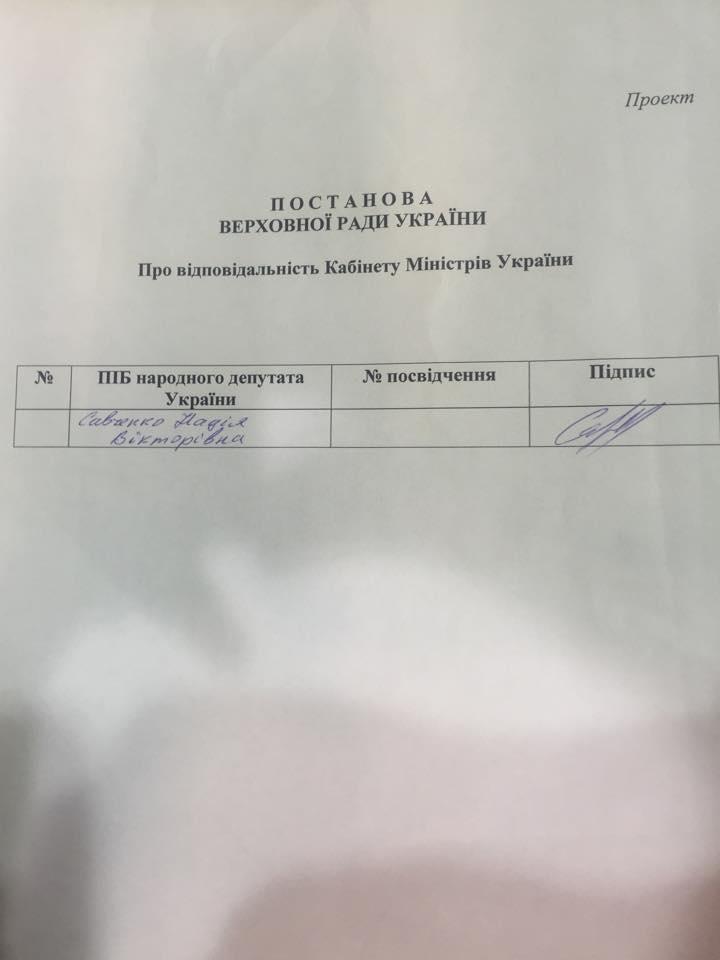 Савченко підписала резолюцію про недовіру уряду - фото 1