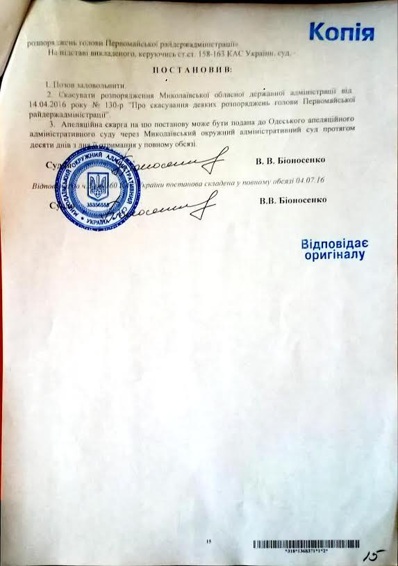 Меріков порушив Конституцію, ухвалюючи рішення на користь нардепа Корнацького