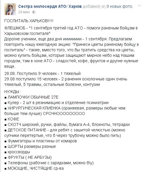 У Харків доставили 24 постраждалих бійців АТО - фото 1