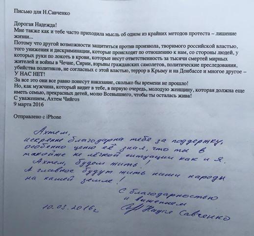 Надія Савченко пообіцяла політв'язню Ахтему Чийгозі жити - фото 1