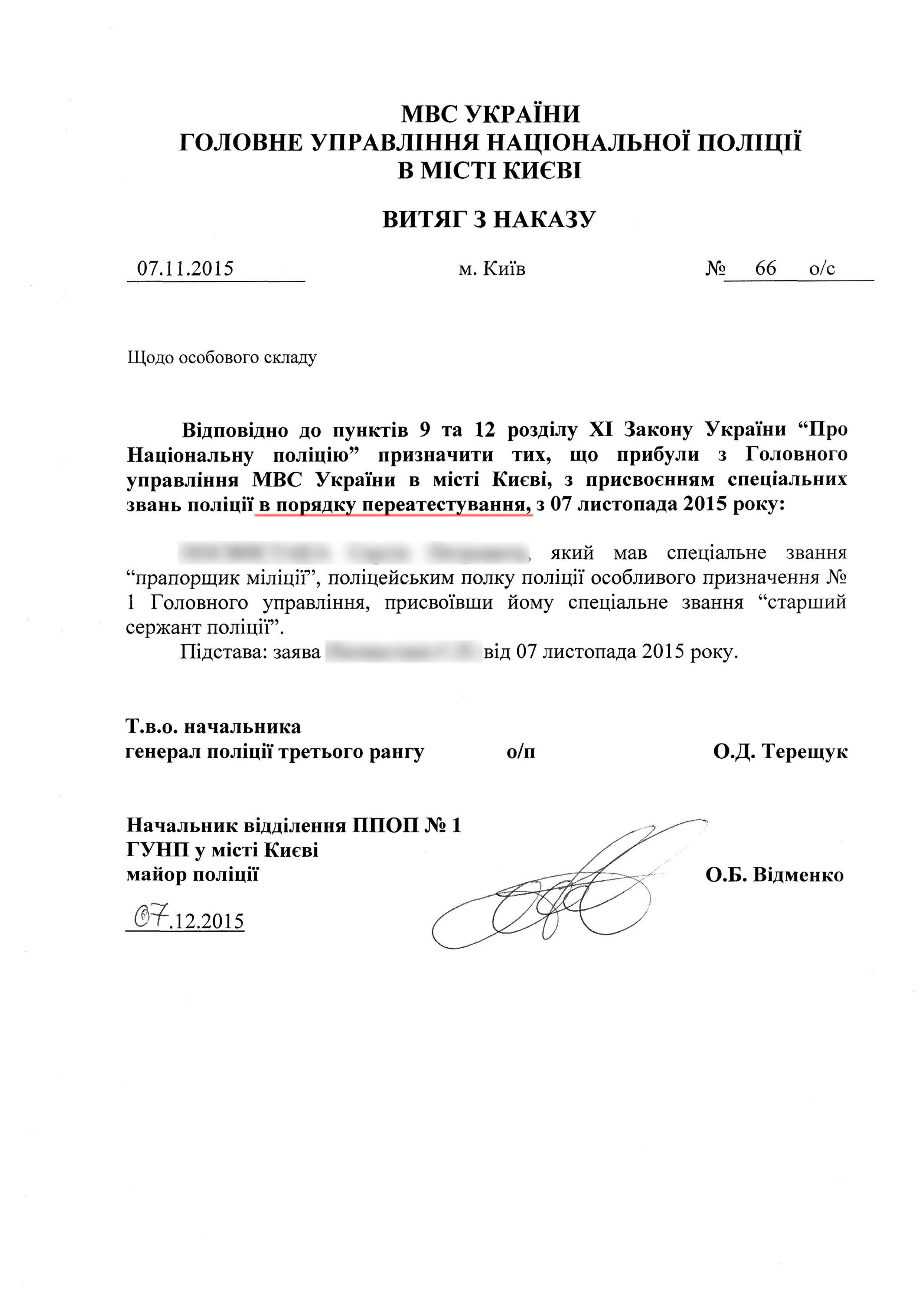 ГПУ оприлюднила накази про переатестацію екс-беркутівців до лав Нацполіції (ДОКУМЕНТИ) - фото 3