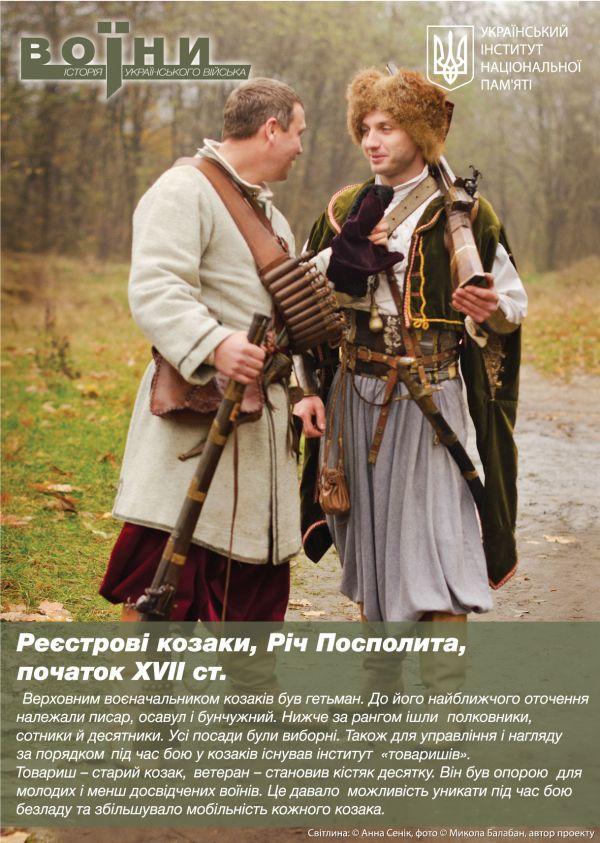 Фотопроект про історію української армії: Від Київської Русі до сьогодення - фото 15