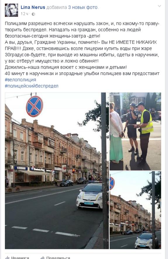 У Києві журналіст збила патрульного на велосипеді - фото 2