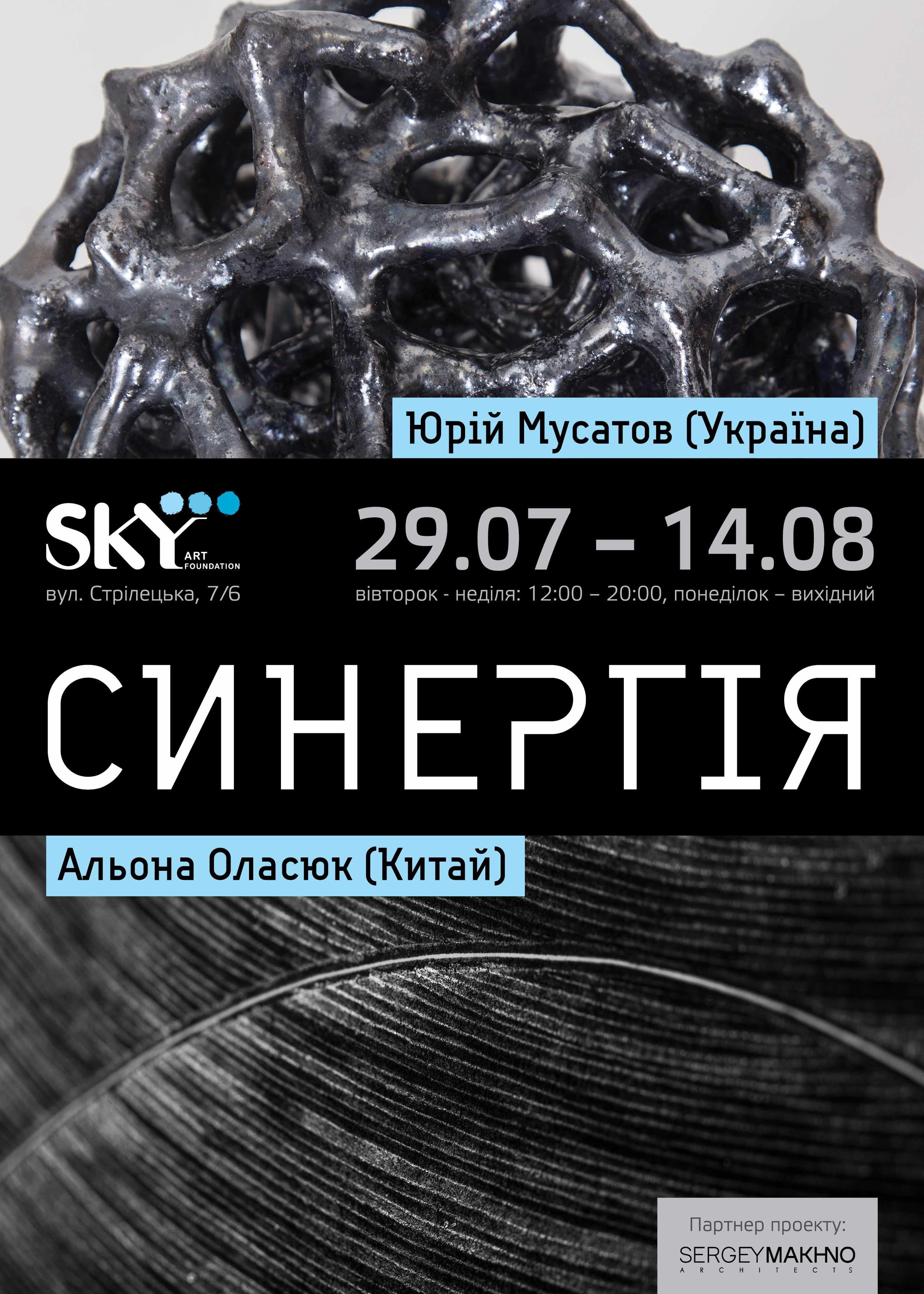 Українсько-китайський арт-проект презентують у Києві  - фото 1