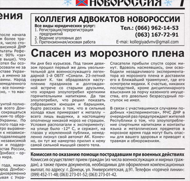 """Россия отправляет """"гумконвоями"""" на оккупированный Донбасс просроченные лекарства, чтобы не тратиться на их утилизацию, - журналист - Цензор.НЕТ 2678"""