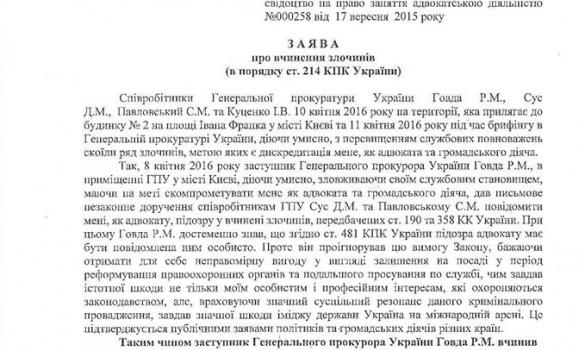 Адвокат Каська подав заяву в НАБУ щодо відкриття провадження на Куценка - фото 1