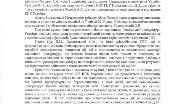 Адвокат Каська подав заяву в НАБУ щодо відкриття провадження на Куценка - фото 2
