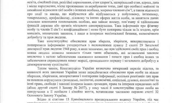 Адвокат Каська подав заяву в НАБУ щодо відкриття провадження на Куценка - фото 3