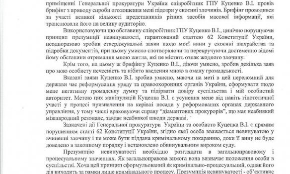 Адвокат Каська подав заяву в НАБУ щодо відкриття провадження на Куценка - фото 4