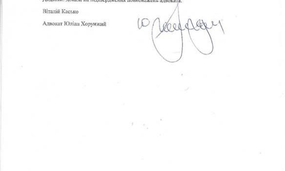 Адвокат Каська подав заяву в НАБУ щодо відкриття провадження на Куценка - фото 5