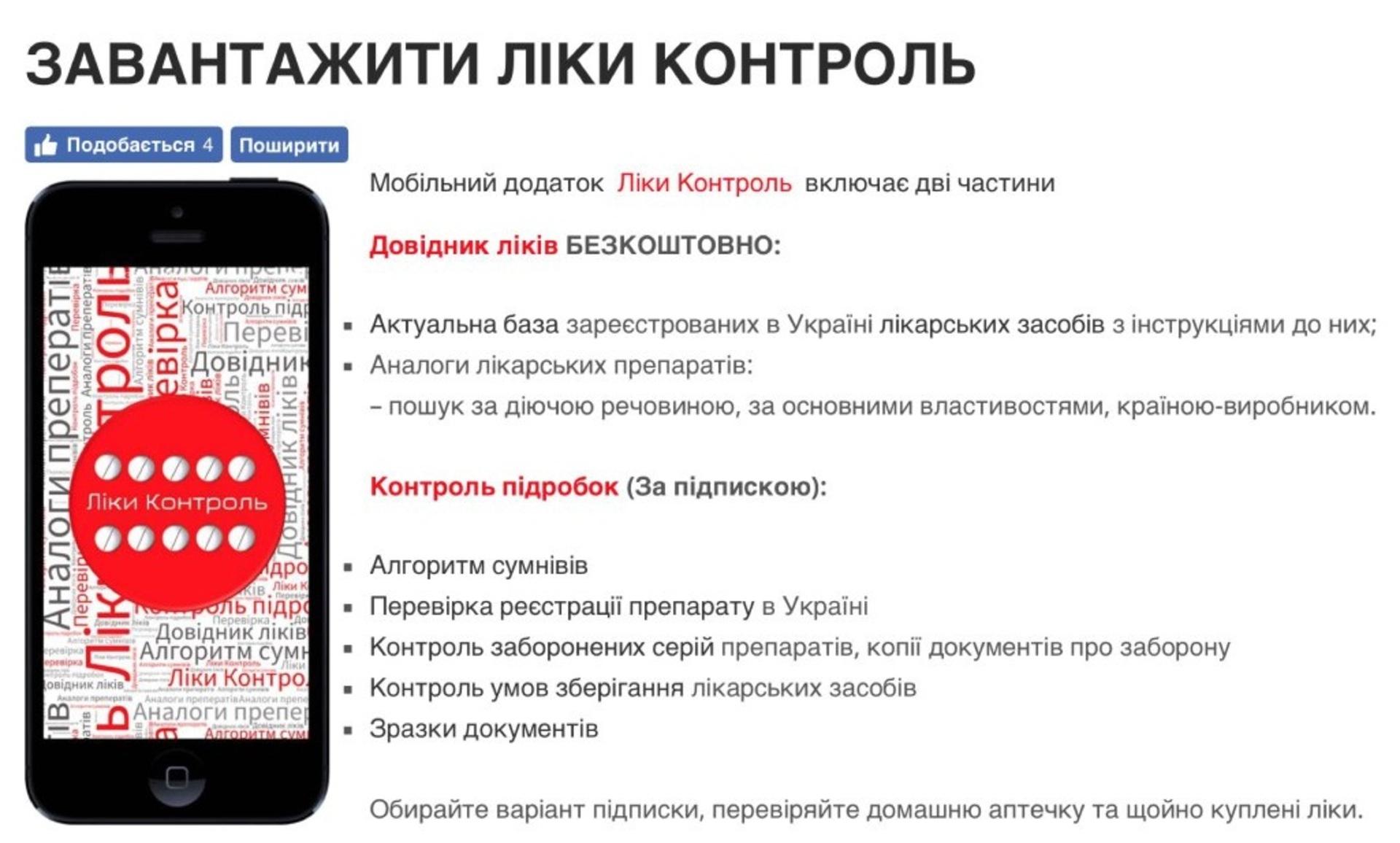 Українка зробила додаток для мобільного, що допомагає перевірити якість ліків - фото 1