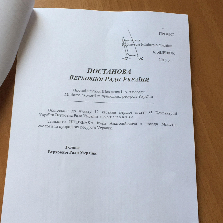 Яценюк вважає, що всі його біди від Тимошенко (ДОКУМЕНТ) - фото 3