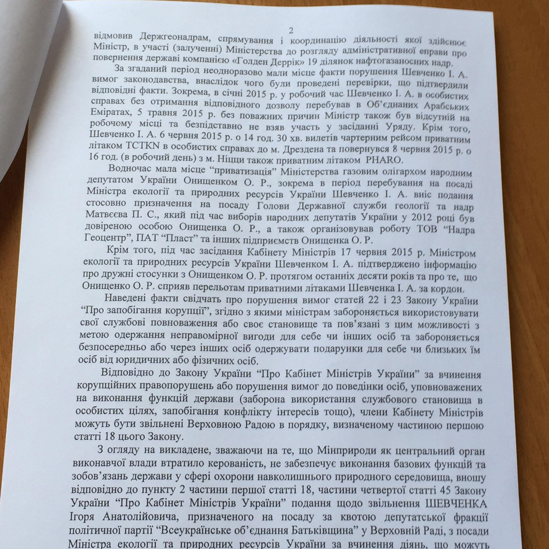 Яценюк вважає, що всі його біди від Тимошенко (ДОКУМЕНТ) - фото 2
