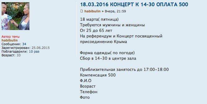 """В Криму платять по 300 рублів за прихід на концерт з нагоди """"референдуму"""" - фото 1"""