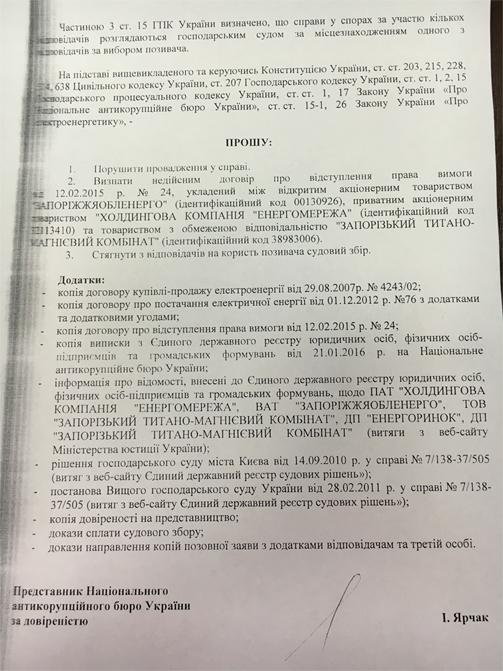"""Суд пояснив, чому не дозволив НАБУ арештувати рахунки """"Енергомережі"""" - фото 1"""